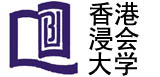 香港浸会大学
